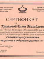 16-sertifikat-jesteticheskaja-kosmetologija