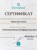 19-neoperativnaja-blefaroplastika