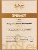 9-stilist-intimnyh-prichesok