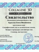15-sertifikat-uhod-za-delikatnymi-zonami